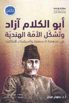 تحميل كتاب أبو الكلام آزاد وتشكل الأمة الهندية pdf لـ أ.د. رضوان قيصر