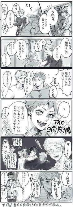 Hinata, Haikyuu Volleyball, Haikyuu Ships, Cute Gay, Haikyuu Anime, Comics, Otaku, Manga, Wall