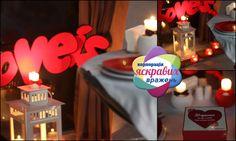♥ індивідуальний підхід до кожного замовлення ♥ підбір місця проведення ♥ повний сюрприз для Вашої коханої людини ♥ романтичний декор ♥ святкова сервіровка ♥ фотозйомка і відеозйомка Love Story
