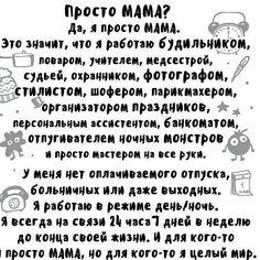 """Умней всего женщина кажется мужчине, когда молча его слушает. © к/ф """"Мой единственный"""""""
