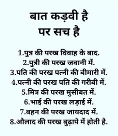 Discover recipes, home ideas, style inspiration and other ideas to try. Hindi Quotes Images, Hindi Quotes On Life, Life Lesson Quotes, Wisdom Quotes, Father Quotes In Hindi, Motivational Picture Quotes, Inspirational Quotes Pictures, Good Thoughts Quotes, Good Life Quotes