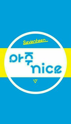 Seventeen repackage album lockscreen