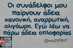 Favorite Quotes, Best Quotes, Funny Quotes, Life Quotes, Funny Images, Funny Pictures, Funny Statuses, Magic Words, Greek Quotes