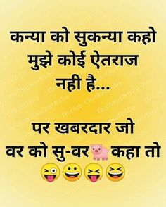 Short Jokes Funny, Latest Funny Jokes, Very Funny Memes, Funny Jokes In Hindi, Jokes Pics, Some Funny Jokes, Best Friend Quotes Funny, Funny Baby Quotes, Comedy Quotes