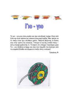 παραδοσιακά παιχνιδια αυλής