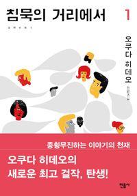침묵의 거리에서 1, 2/오쿠다 히데오 - KOREAN FICTION OKUDA HIDEYO 2014 V.1, V.2