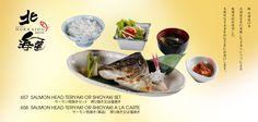 SALMON HEAD TERIYAKI OR SHIOYAKI SETサーモン兜焼きセット 照り焼き又は塩焼き