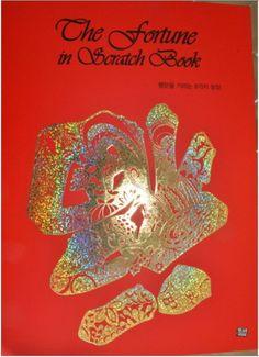 The Fortune in Scratch Book Make a Fortune Dragin Tiger carp Horse Pig Guan Yu