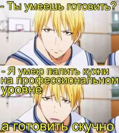 Готовить скучно!... Russian Jokes, Anime Mems, Creepypasta Proxy, Character Outfits, Humor, Kuroko, Anime Style, Anime Characters, Laughter
