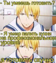 Готовить скучно!... Russian Jokes, Anime Mems, Haha Funny, Funny Memes, Anime Poses Reference, Smart Jokes, Life Memes, Just Kidding, Anime Style