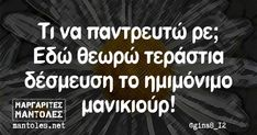Quotes To Live By, Love Quotes, Quotes Quotes, Funny Greek, Funny Memes, Jokes, Enjoy Your Life, Greek Quotes, English Quotes