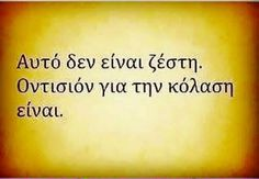 #greek_funny_quotes