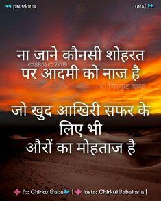 khudi ko kar buland itna in hindi language
