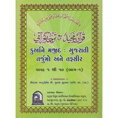 Quran - (Gujarati, Randeri) - [3 Vol. Set]  Sold as set of three books.