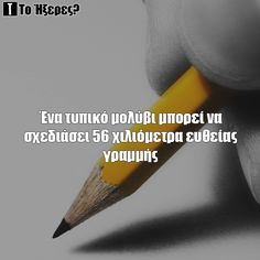 Μολύβι Did You Know, Pencil