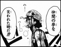 the amazing character development of Usopp One Piece Comic, One Piece Manga, One Piece World, One Peace, Tv Ads, Manga Pages, Character Development, Famous Quotes, Life Quotes
