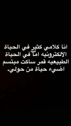 Eid Quotes, Jokes Quotes, Fact Quotes, Movie Quotes, Instagram Emoji, Funny Quotes For Instagram, Arabic Funny, Funny Arabic Quotes, Love Smile Quotes