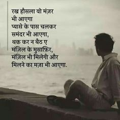 inspirational quotes in hindi Good Thoughts Quotes, True Feelings Quotes, Karma Quotes, Good Life Quotes, Reality Quotes, Good Morning Quotes, True Quotes, Life Quotes Pictures, Motivational Picture Quotes