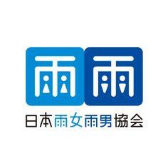 日本雨女雨男協会のロゴ:漢字に隠れるさりげないピクトグラム | ロゴストック