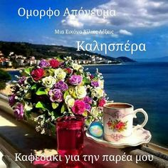 Greek Quotes, Morning Quotes