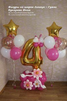 Одноклассники Princess Birthday Party Decorations, Birthday Party Snacks, Birthday Party Decorations Diy, Bachelorette Party Decorations, Diy Birthday, Balloon Arrangements, Balloon Centerpieces, Balloon Bouquet Delivery, Fantasy Party
