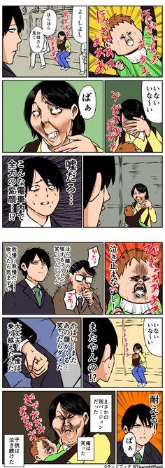 ぶぶっ… いいお母さんだねぇ… Cat Comics, Funny Comics, Funny Images, Funny Photos, Funny Cute, Hilarious, Comic Art, Comic Books, Japanese Funny
