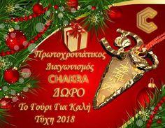 Διαγωνισμός chakra.gr με δώρο το γούρι της χρονιάς 2018 http://getlink.saveandwin.gr/9Pa