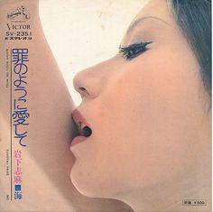 岩下志麻 Iwashita Shima - 罪のように愛して / 海 (1973)