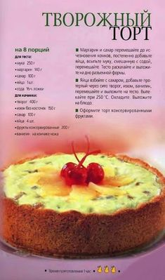 Baking Recipes, Healthy Recipes, Good Food, Yummy Food, Russian Recipes, Bakery, Food And Drink, Favorite Recipes, Sweets