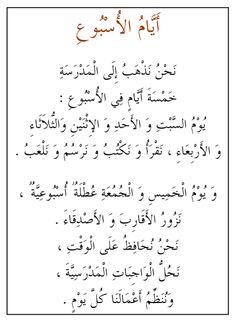 Ces textes de lecture de 1ère année primaire sont tirés du programme scolaire d'Arabie Saoudite Année 1428 (2007). Les textes : Manière d'enseigner les textes (en arabe) : Bonne étude … Arabic Verbs, Arabic Sentences, Arabic Text, Conversation En Arabe, Arabic Conversation, Arabic Alphabet Letters, Arabic Alphabet For Kids, Learn Arabic Online, Arabic Lessons