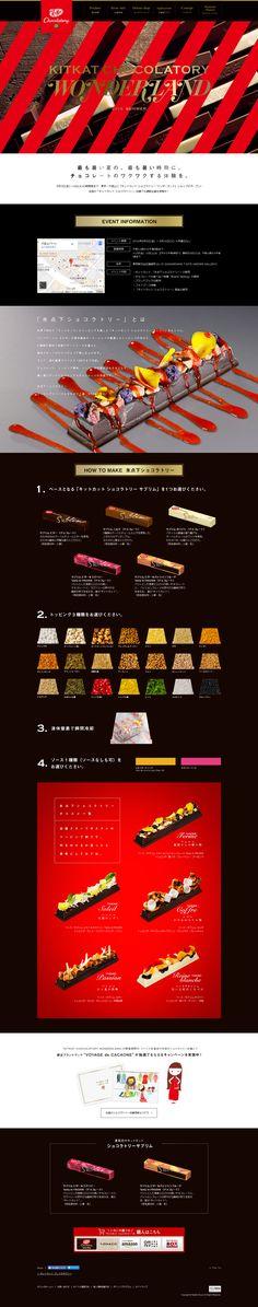 https://nestle.jp/brand/kit/chocolatory/frozen/