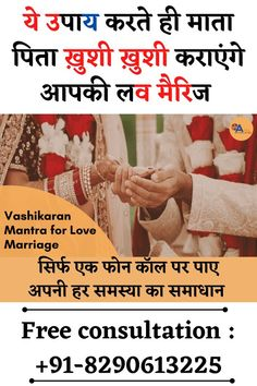 Free Vashikaran mantra to convince parents for love marriage Love Guru Nikhil is a powerful and effective love marriage astrologer and has a proven track record of solving unique and complex love marriage problems with hi all powerful vashikaran mantra for love back. If you are facing any kind of love or marriage problems, then please don't worry and you can come directly to the best vashikaran for marriage for a super fast solution.#vashikaranspecialist #vashikaranmantra #mantra