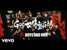 BOYS AND MEN - 「GO!! 世侍塾 GO!!(読み:ゴー ヨジジュク ゴー)」MV - YouTube