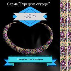Схемы для жгутов из бисера от ChristaBeads   ВКонтакте