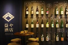"""Feel free to even one woman! Kyoto& """"Miya and liquor store"""" where you can enjoy a variety of sake and sake lees- 女性一人でも気軽に!多彩な日本酒と酒肴が楽しめる、京都「益や酒店」 Feel free to even one woman! Benefits and liquor stores where you can enjoy a variety of sake and sake Japanese Restaurant Design, Restaurant Interior Design, Pub Design, Store Design, Japanese Bar, Japanese Style, Best Sake, Bar Image, Whisky Bar"""