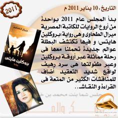 مناقشة رواية بروكلين هايتس 10-يناير-2011م