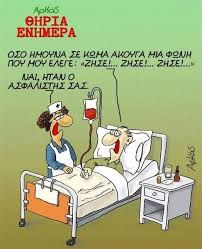 Αποτέλεσμα εικόνας για αρκας τα μαυρα Congratulations Greetings, Laughter Therapy, Funny Pins, Funny Stuff, Funny Shit, Funny Greek, Greek Quotes, Timeline Photos, Funny Cartoons