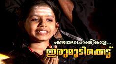 Panchalohappadikale 2 | Irumudikkettu | Ayyappa Devotional Song
