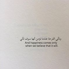 Quotes deep wisdom soul 26 ideas for 2019 Reminder Quotes, Mood Quotes, True Quotes, Best Quotes, Wall Quotes, Quotes Quotes, Islamic Inspirational Quotes, Beautiful Islamic Quotes, Arabic Love Quotes