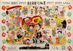 25 エノケンの猿飛佐助双六 日東紅茶 広告チラシ