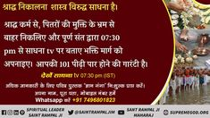 During shradhs we feel contented when a crow consumes the prasad. Have all our deceased ancestors reincarnated as crows? For more Must watch Ishvar tv Hindu Worship, God Forgives, Bhakti Yoga, Bhagavad Gita, Friday Feeling, Stop Eating, God Jesus, Spiritual Quotes, Monday Motivation