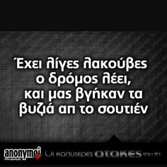 Greek Quotes, Laugh Out Loud, Funny Quotes, Lol, Greeks, Funny Phrases, Funny Qoutes, Rumi Quotes, Hilarious Quotes