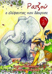 Ένα παραμύθι για την κακοποίηση των ζώων.Βασισμένο στην αληθινή ιστορία του ελέφαντα Ρατζού. http://aggelikipapadopoulou.wixsite.com/paramythia/books