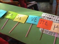 Η τάξη μας: Φτιάχνουμε λεξούλες! Blog, Grammar, Kindergarten, Greek, Blogging, Kindergartens, Preschool, Greece, Preschools