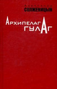 The Gulag Archipelago written by Aleksandr Solzhenitsyn and based on the Soviet forced labor and concentration camp system. The three-volume book is a massive narrative relying on eyewitness testimony and primary research material, as well as the author's own experiences as a prisoner in a Gulag labor camp. Written between 1958 and 1968 (dates given at the end of the book), it was published in the West in 1973, thereafter circulating in samizdat (underground publication) form in the Soviet…