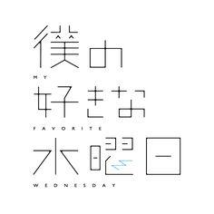 """sakuji-a-day: """"僕の好きな水曜日"""" Wednesday: オオタキスケ 2014.6.25"""