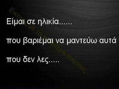 ναι!!!!!!!! Wisdom Quotes, Words Quotes, Life Quotes, Sayings, Favorite Quotes, Best Quotes, Live Laugh Love, Greek Quotes, Happy Birthday Wishes