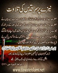 imam hussain a.s and namaz - Google Search