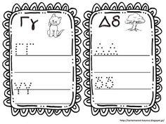 Δραστηριότητες, παιδαγωγικό και εποπτικό υλικό για το Νηπιαγωγείο & το Δημοτικό: Κάρτες γραφής και αντιγραφής της αλφαβήτας για τη γωνιά γραφής Greek Alphabet, 1st Day, Literacy, Back To School, Lettering, Learning, Blog, Kids, School Ideas