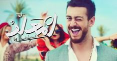 Moroccan singer Saad Lamjarred denied what was published over launching a new singing duet with an Arab Romantic Love Song, Beautiful Songs, Lyrics Website, Nrj Music, Saad Lamjarred, Free Songs, Music Mood, Entertainment Video, Mp3 Song Download
